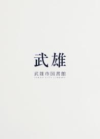 TSUTAYA_takeo_main